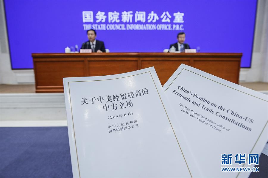 China u.s. trade whitepaper